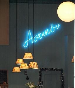Inside Astikon Café today.